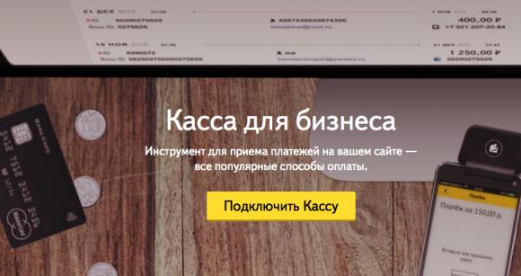 Для  160 клиентов Диадока стартует спецпредложение от  160 Яндекс.Кассы 1a02dbafe88