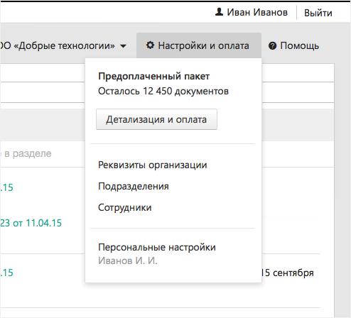 Контур диадок электронный документооборот - f0b3b