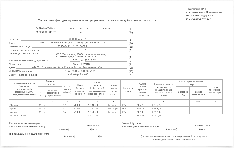 Инструкция по заполнению счета фактуры