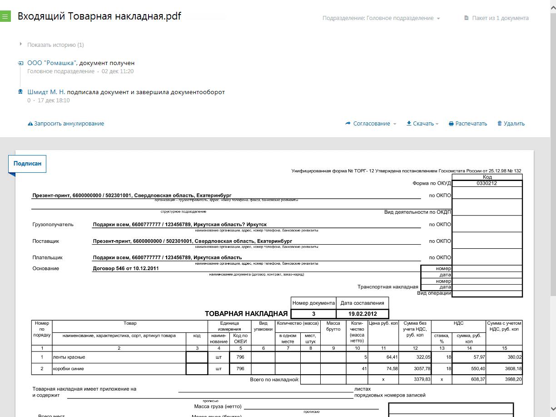образец счет фактура подписанной по доверенности 2014 год